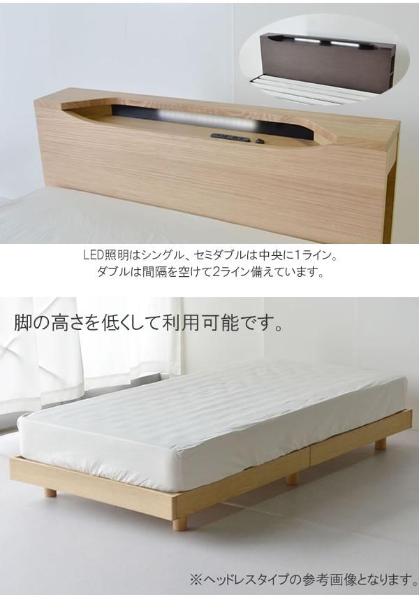 オーク突板仕様高さ調整付きサイド収納・LED照明付きすのこベッド【Brassia】ブラッシアを通販で激安販売