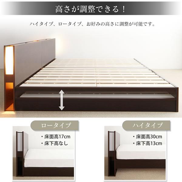 ヘッドボード収納付き連結対応ベッド【Sakti】シャクティ 高さ調整付きを通販で激安販売