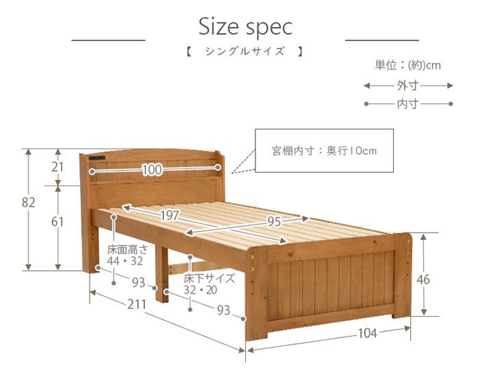 高さ調整機能付きカントリー調すのこベッド【Saxony】サクソニーを通販で激安販売