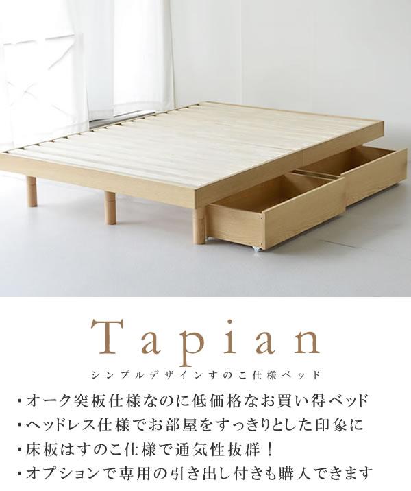 オーク突板仕様高さ調整付きシンプルヘッドレスすのこベッド【Tapian】タピアン お買い得ベッドシリーズを通販で激安販売