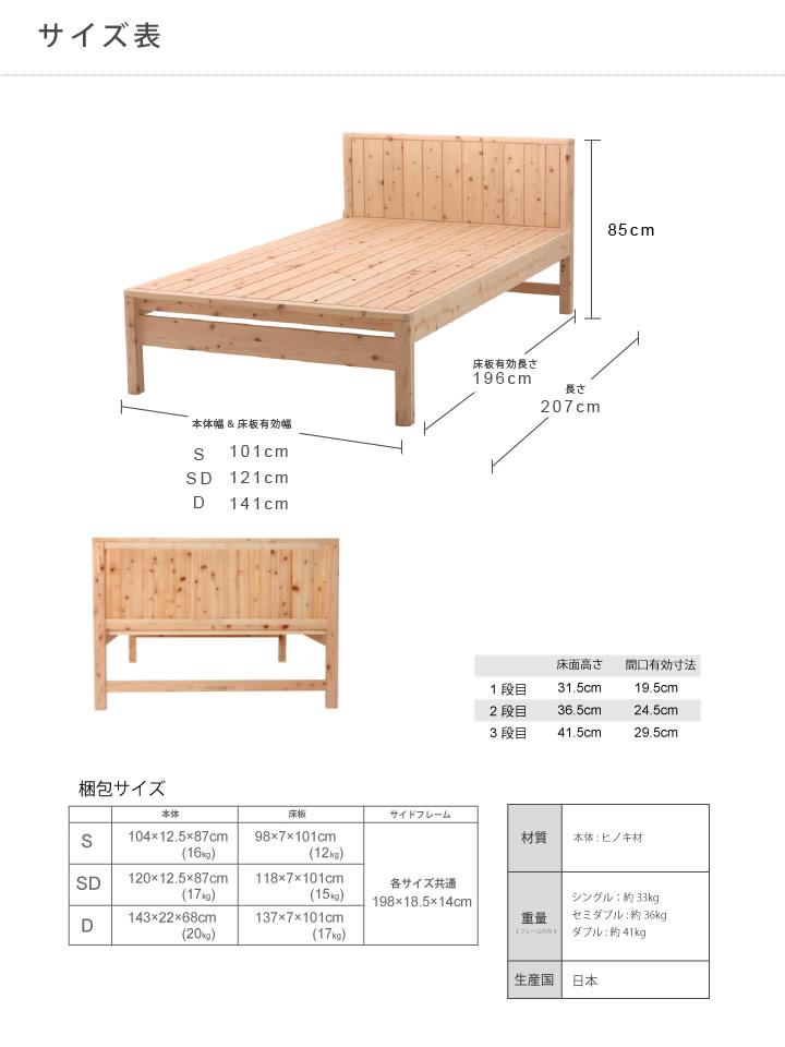 日本製無塗装ヒノキすのこベッド:フラットタイプ 低ホルムアルデヒド・高さ調整付きを通販で激安販売