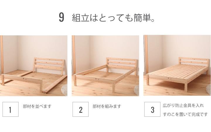 日本製無塗装ヒノキすのこベッド:シンプルタイプ 低ホルムアルデヒド・高さ調整付きを通販で激安販売