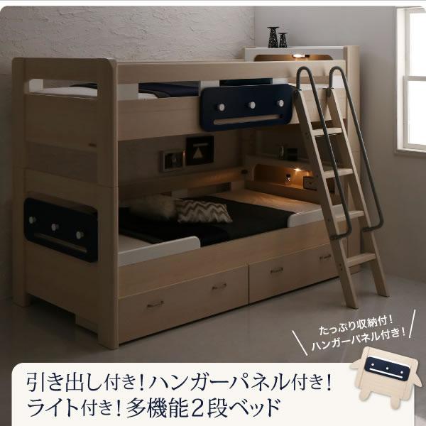 かわいくて頑丈な二段ベッド 引き出し収納付き【Cecilia】セシリアを通販で激安販売