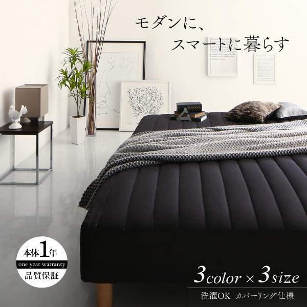 パッド一体型おしゃれなカバーリング脚付きマットレスベッドを通販で激安販売