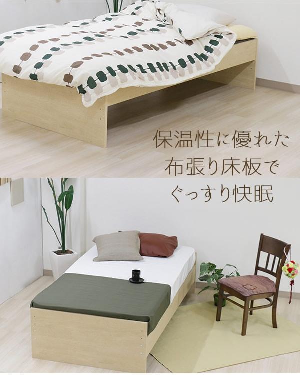 布団対応!日本製高さ調整付きヘッドレスベッド【Alma】を通販で激安販売