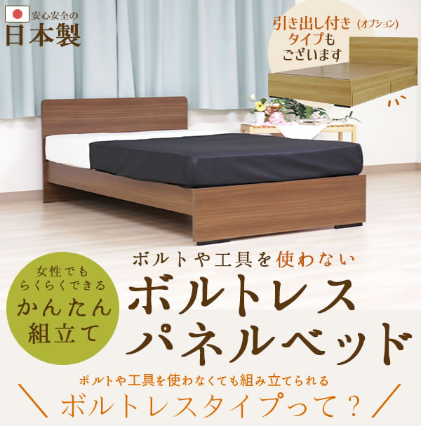 組立が簡単!工具いらずの楽々シリーズ フラットパネル日本製ベッド【Easy】を通販で激安販売