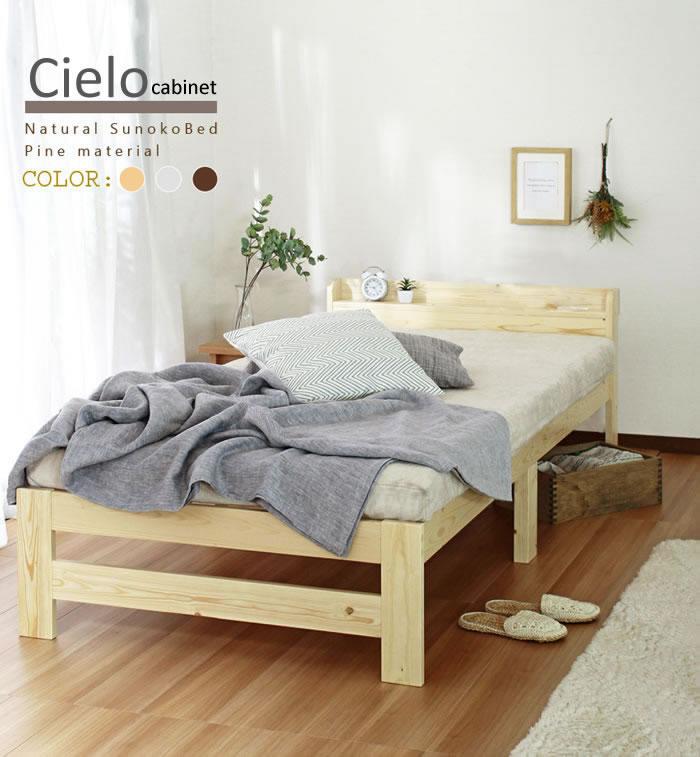 棚付き・カントリー調頑丈すのこベッド【Cielo】シエロを通販で激安販売