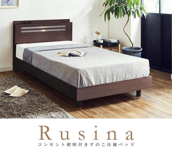 お買い得価格!コンセント照明付き・すのこ仕様ベッド【Rusina】ルシナを通販で激安販売