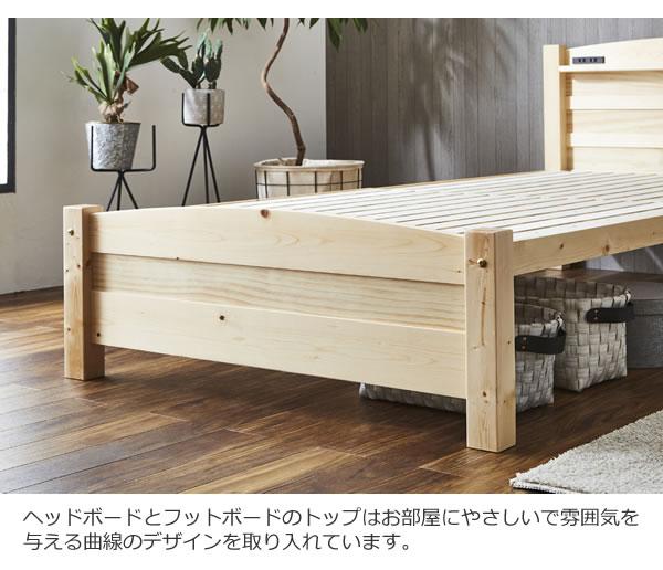 カントリー調天然木パイン材仕様すのこベッド【Heather】を通販で激安販売