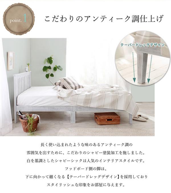 アンティーク調デザインホワイトパイン材仕様すのこベッド【Irene】を通販で激安販売