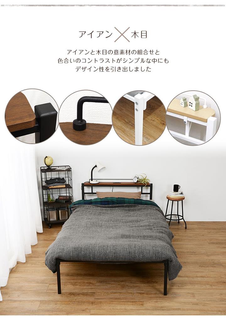 棚・コンセント付きシンプルデザイン激安スチールベッド【Morris】モーリス 棚なしタイプも!を通販で激安販売