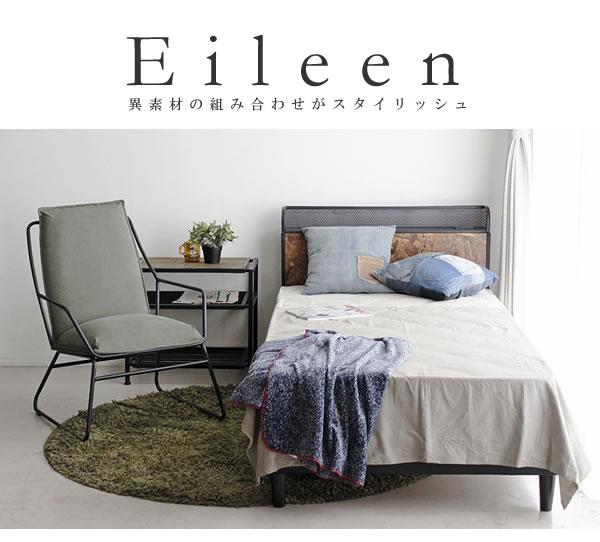 スチール×OSB素材の組み合わせがかっこいい男前ベッド【Eileen】を通販で激安販売