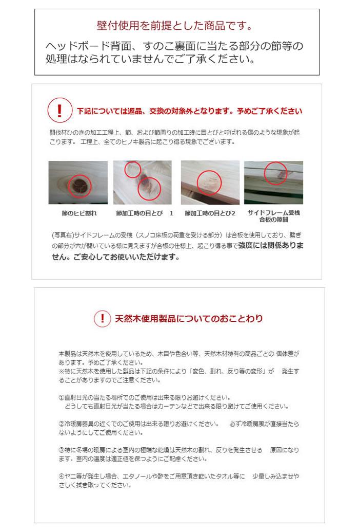 日本製無塗装ひのきすのこベッド:スマホスタンド付き・ヘッドレスも選べますを通販で激安販売