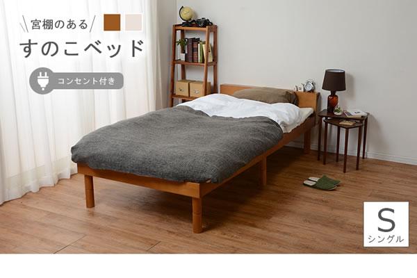 高さ調整付き低価格スタイリッシュデザイン棚付きすのこベッド【Byron】バイロンを通販で激安販売