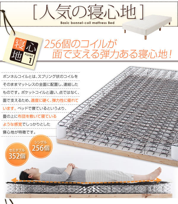 脚が選べるベーシックボンネルコイルマットレスベッド 激安通販