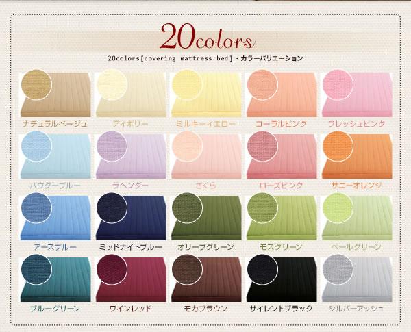 20色カバーリングポケットコイル/国産ポケットコイルマットレスベッド 激安通販