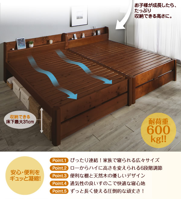 高さ調整対応!連結機能付き頑丈すのこベッド【Fontaine】フォンテーヌを通販で激安販売