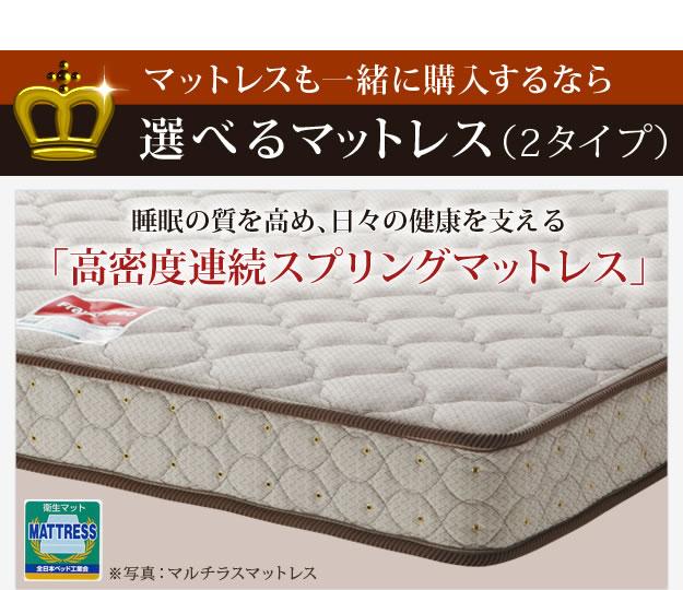 LED照明・BOX構造チェストベッド フランスベッド製ベッドフレームを通販で激安販売