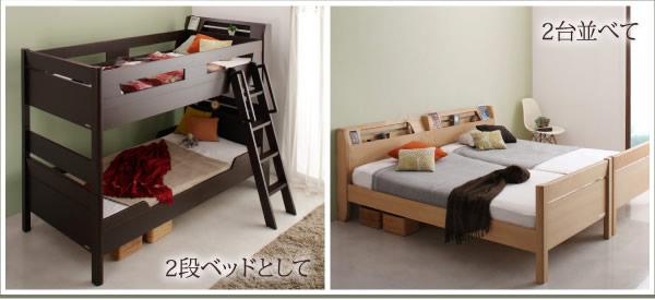 2段ベッドにもなる高級モダンデザインベッド【Domani】ドマーニを通販で激安販売