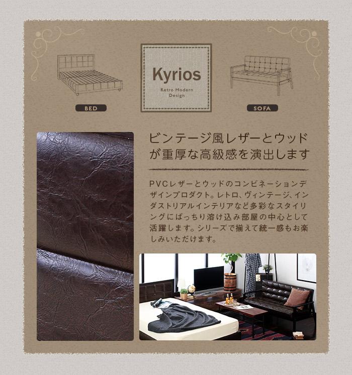 レトロモダンデザインレザーベッド【Kyrios】キュリオスを通販で激安販売