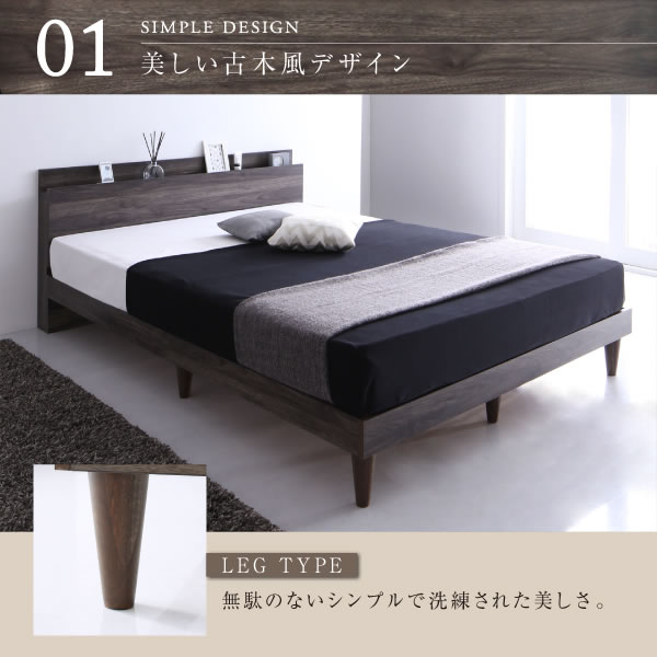 古木風デザイン頑丈すのこベッド【Luther】ルーサーを通販で激安販売