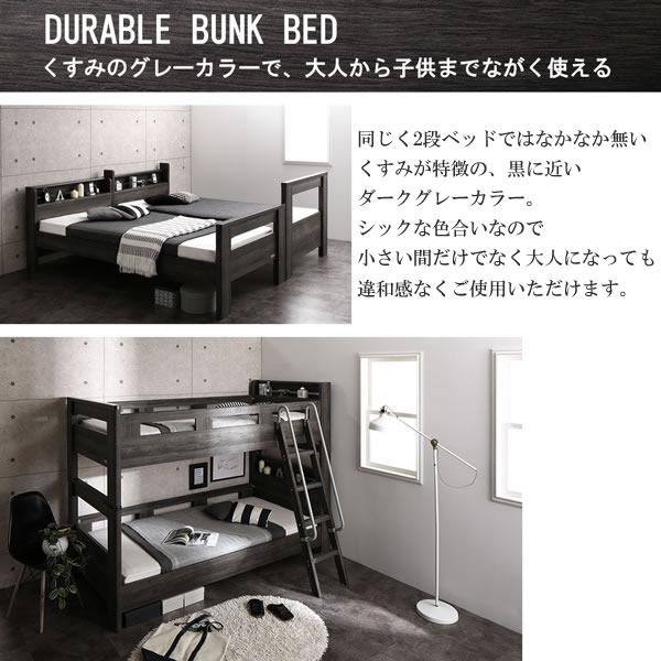 おしゃれで頑丈な二段ベッド【Craig】クレイグを通販で激安販売