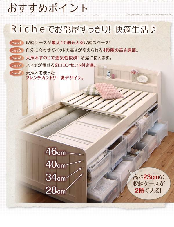 カラーボックスが収納できる4段階高さ調整付き天然木すのこベッド【Riche】リッシュを通販で激安販売