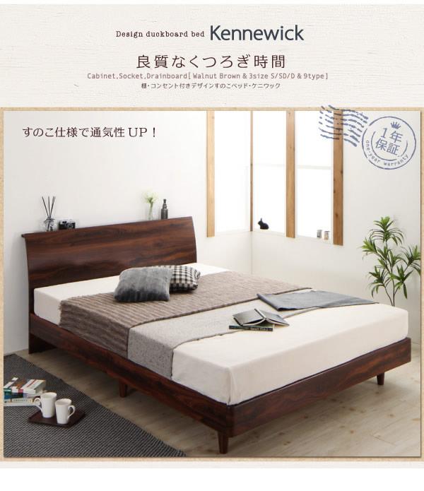 棚・コンセント付きすのこベッド【Kennewick】ケニウックを通販で激安販売