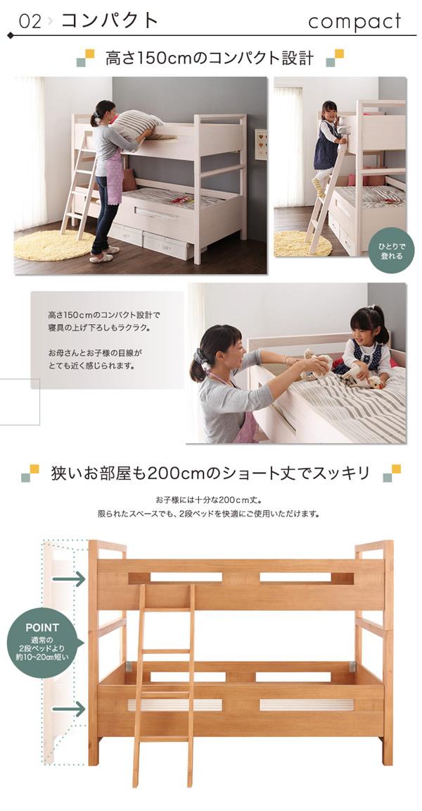 ショート丈おしゃれな2段ベッド:分割仕様も可能!を通販で激安販売