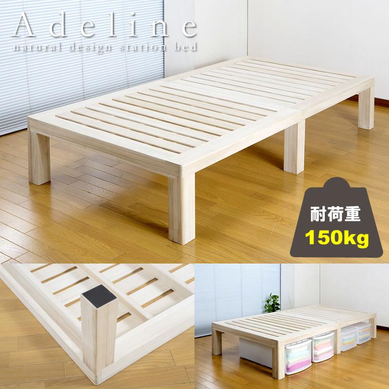 ヘッドレスデザイン総桐材すのこベッド【Adeline】
