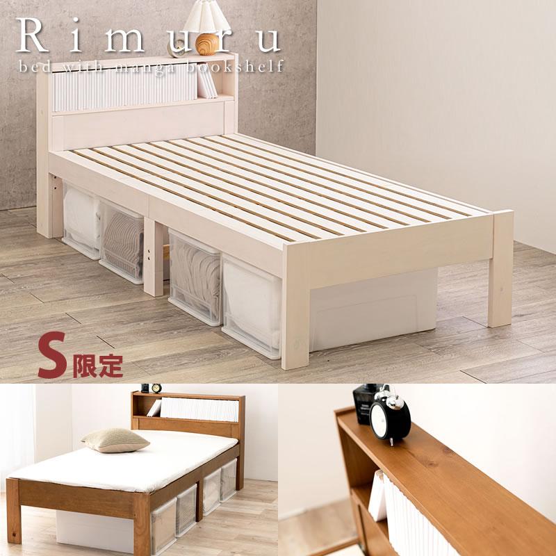 マンガ本棚付きカントリー調スノコベッド【Rimuru】 高さ調整付き シングル限定