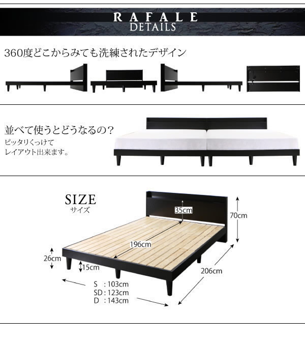 棚・コンセント付きすのこベッド【Rafale】ラファール 価格訴求商品を通販で激安販売