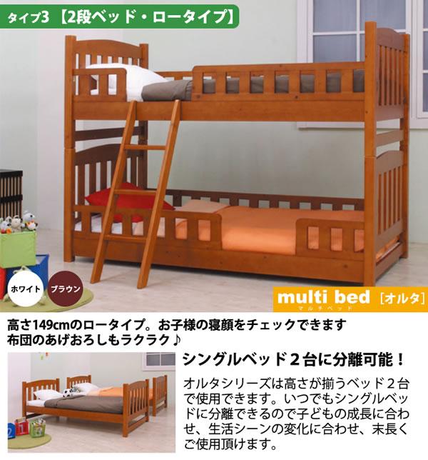 天然木使用2段・3段ベッド【オルタ】選べる4タイプ 激安通販