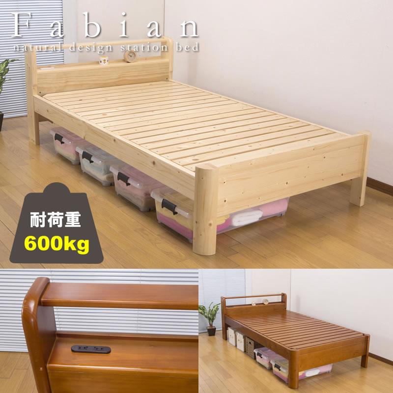 耐荷重600kg!パイン材頑丈すのこベッド 高さ調節付き【Fabian】