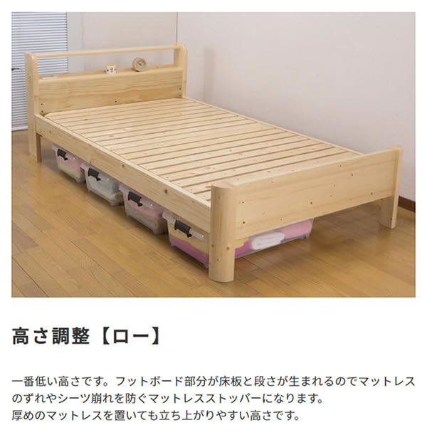 耐荷重600kg!パイン材頑丈すのこベッド 高さ調節付き【Fabian】を通販で激安販売