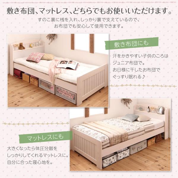 カントリー調デザイン高さ調節機能付きショート丈すのこベッド【Calme】カルムを通販で激安販売