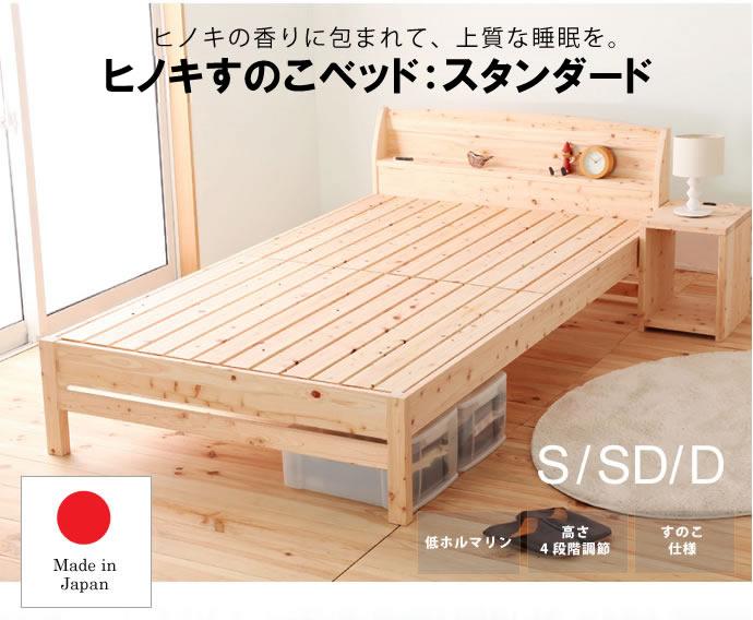 日本製無塗装ヒノキすのこベッド:スタンダードタイプ 低ホルムアルデヒド・高さ調整付きを通販で激安販売
