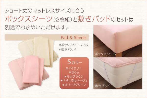 ショート丈用敷きパッド&ボックスシーツ2枚セット