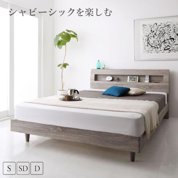 おしゃれなニュアンスカラー採用!Rデザイン棚付きベッド【Sarah】セアラを通販で激安販売