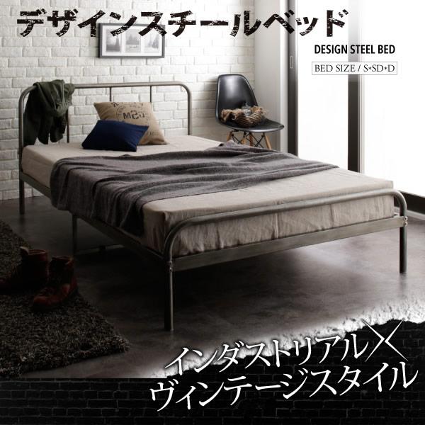 インダストリアルデザインスチールベッド【Courage】クラージュを通販で激安販売