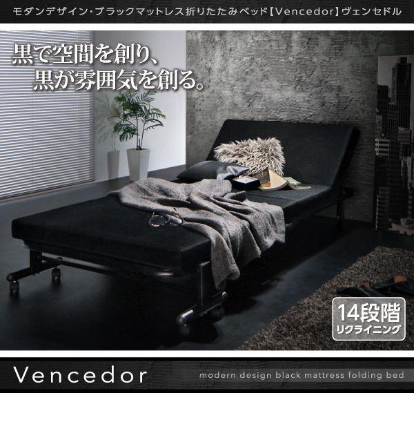 リクライニング折りたたみベッド【Vencedor】ヴェンセドルを通販で激安販売