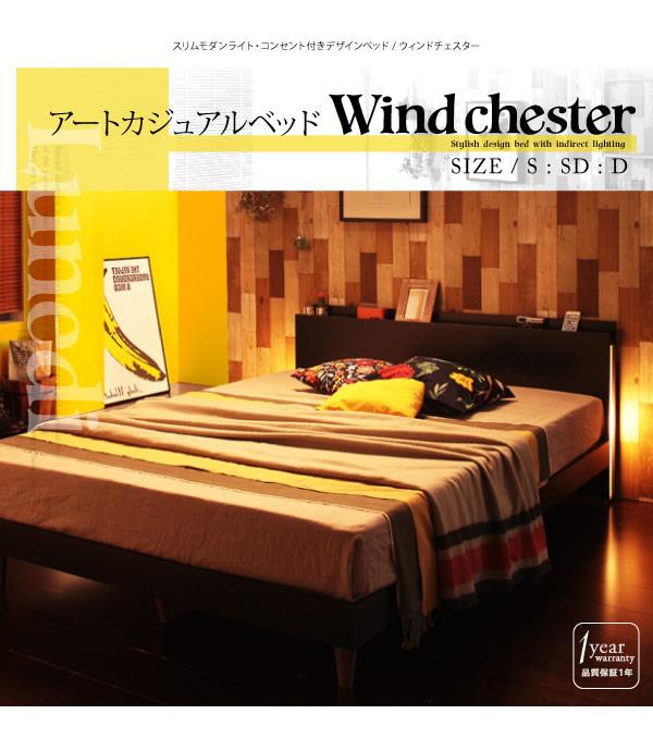 【価格訴求モデル】すのこ仕様も選べるホテルスタイルベッド【Wind Chester】ウィンドチェスターを通販で激安販売