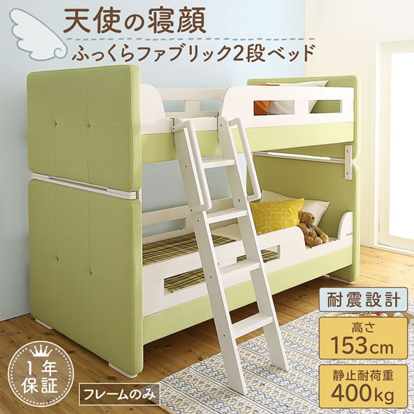 かわいくておしゃれな分割対応ファブリック二段ベッド【Urieru】を通販で激安販売