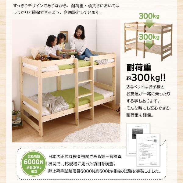 コンパクトサイズ二段ベッド【Polly】 オール北欧天然木仕様を通販で激安販売
