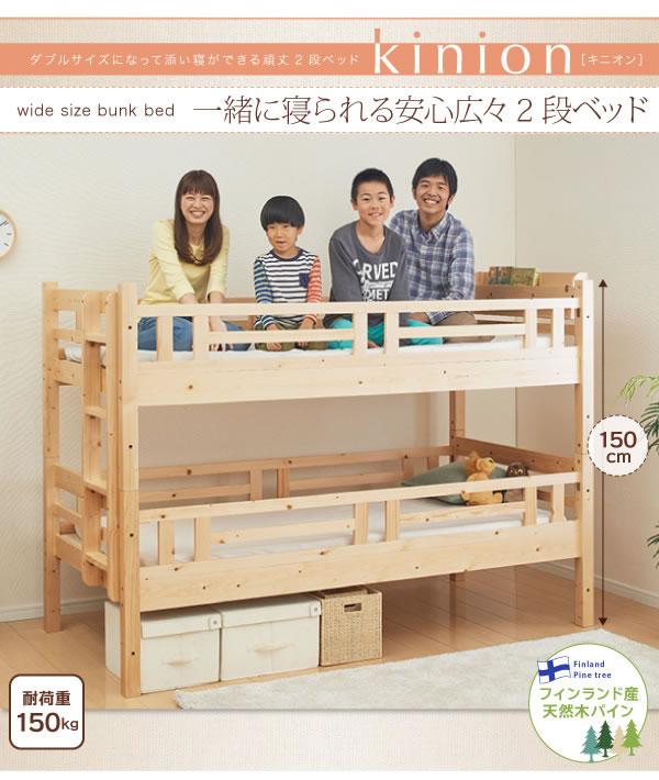 二段ベッド 【Kinion】キニオン ダブルサイズ対応を通販で激安販売