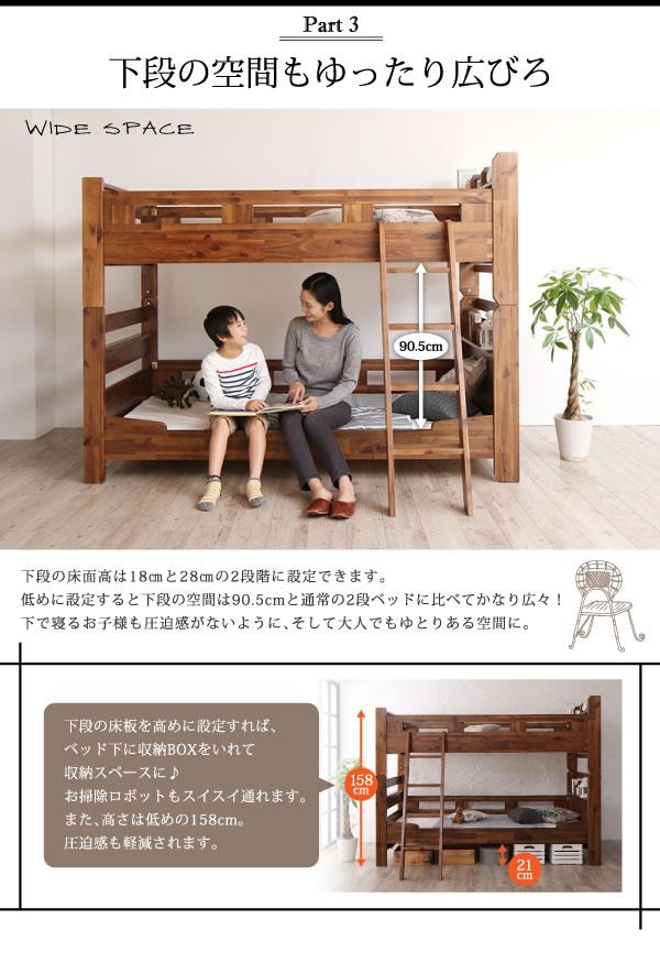 天然木アカシア材仕様頑丈二段ベッド【Katie】を通販で激安販売