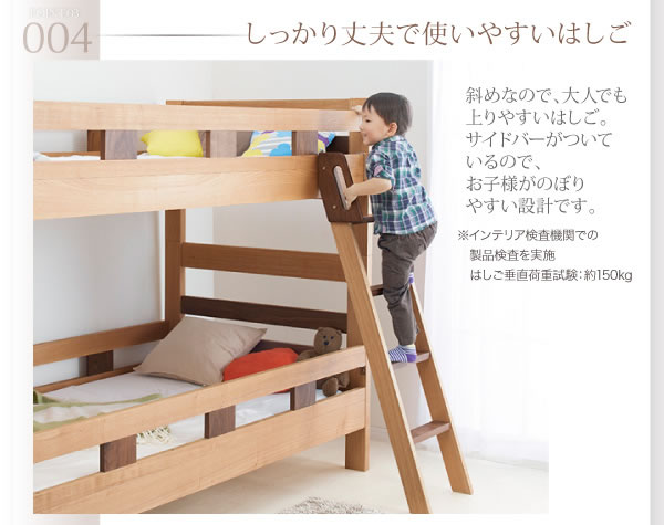 天然木仕様頑丈設計 二段ベッド【Silvano】シルヴァーノを通販で激安販売