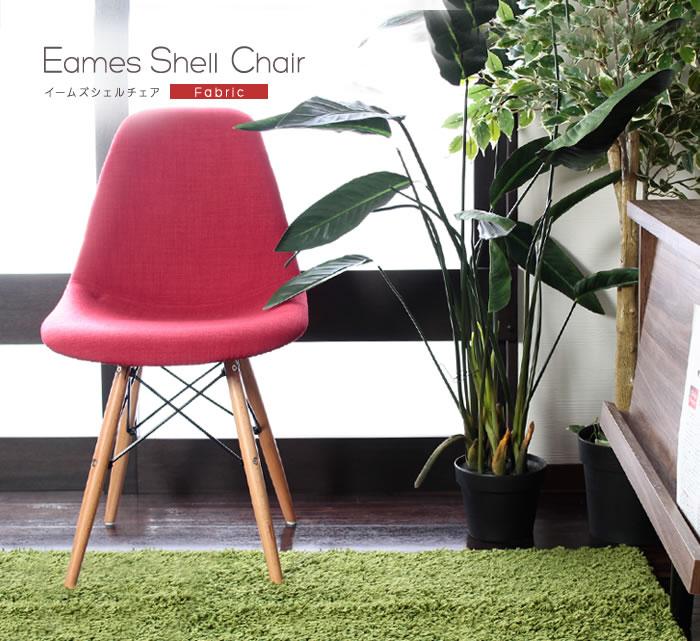 イームズ シェルチェア【Eames Shell Chair】スタンダート/ファブリックを通販で激安販売