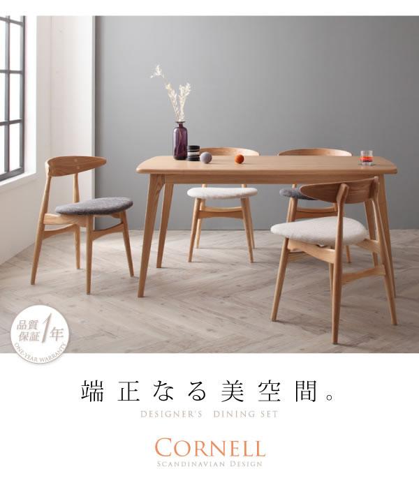 北欧デザイナーズダイニングセット【Cornell】コーネルを通販で激安販売