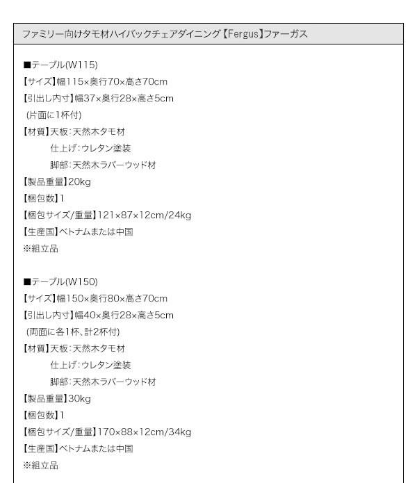タモ材仕様ハイバックチェアダイニングセット【Fergus】ファーガスを通販で激安販売